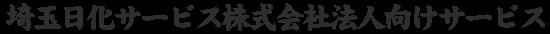 埼玉日化サービス株式会社法人向けサービス
